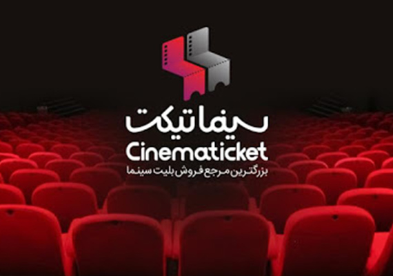 Complete ownership of Cinematickets