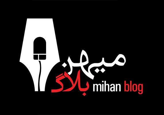 Buying Mihanblog