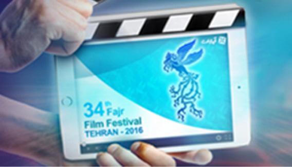 شروع روند پوشش خبری جشنوارههای تئاتر/فیلم/موسیقی فجر بر روی آپارات
