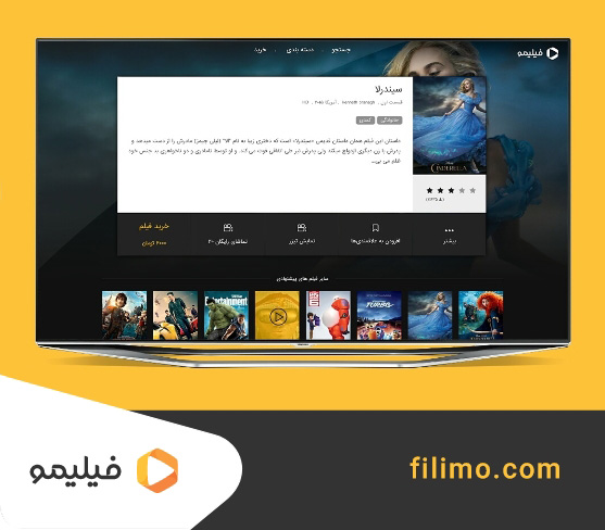Filimo Android version of TV introduced