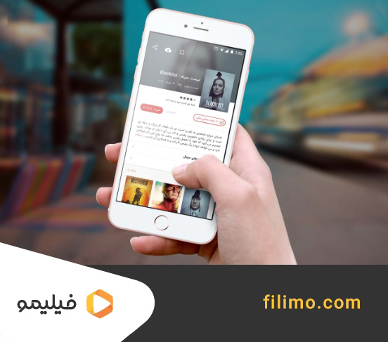 Filimo application introduced