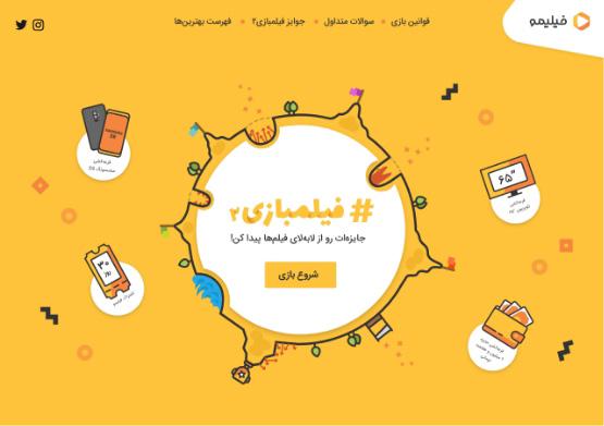 برگزاری کمپین نوروزی فیلمبازی۲