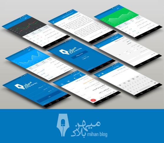 ارائه اپلیکیشن میهن بلاگ