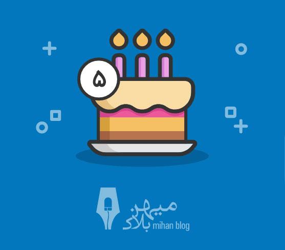 تولد پنج سالگی میهن بلاگ