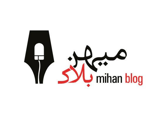 Mihanblog's new design