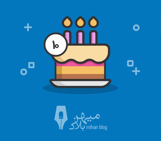 تولد ۱۰ سالگی میهن بلاگ
