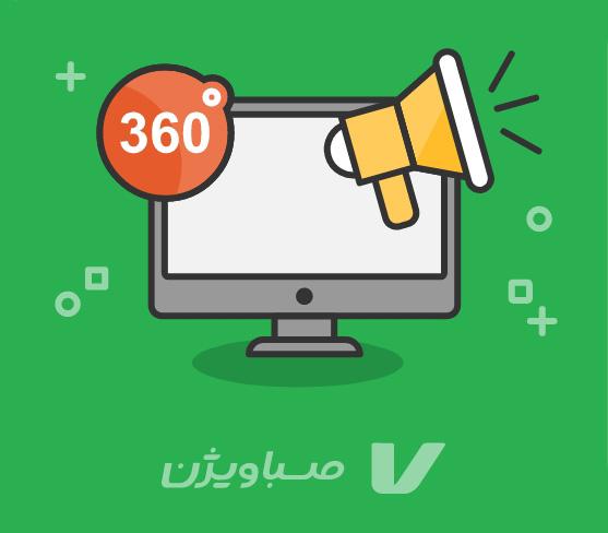 افزایش کمپین های خلاقانه ۳۶۰